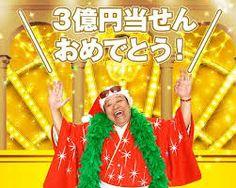 Image result for 宝くじ