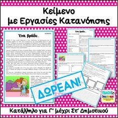 Greek Language, Speech Therapy, Comprehension, Special Education, Teaching, Math, School, Speech Pathology, Speech Language Therapy