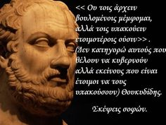 Unique Quotes, Inspirational Quotes, Philosophical Quotes, Funny Greek, Greek History, Something To Remember, Greek Quotes, Thoughts And Feelings, Ancient Greece