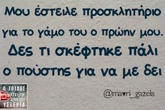 Greek Memes, Funny Greek Quotes, Funny Quotes, How To Be Likeable, Funny Vines, Funny Clips, English Quotes, Laugh Out Loud, Sarcasm
