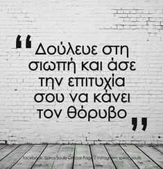 365 Quotes, My Life Quotes, Family Quotes, Wisdom Quotes, Motivational Quotes, Inspirational Quotes, Greek Love Quotes, Funny Greek Quotes, Dance Quotes