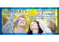 Διαγωνισμός Κάνε Like και κέρδισε 300€ δωροεπιταγή σε προϊόντα Lamberts , μέχρι 31/01  23:59