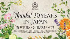 Thanks! 30 years in Japan 香りで変わる、私のまいにち