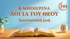 «Να λαμβάνεις υπόψη το θέλημα του Θεού προκειμένου να επιτύχεις την τελε...