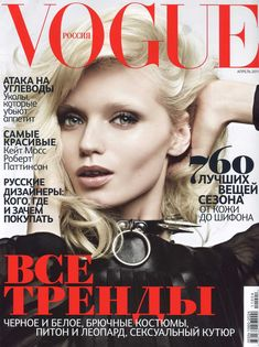 Vogue Russia 2011 Abbey Lee Kershaw