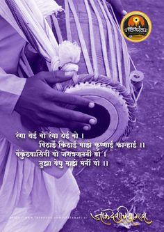 Marathi Calligraphy, Lord Shiva Hd Images, Shree Krishna, Charts, Jay, Digital Art, Diy Crafts, Paint, Creative