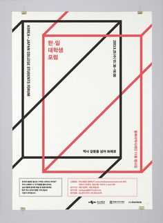 KOREA-JAPAN COLLEGE STUDENT FORUM by ORDINARY PEOPLE , via Behance