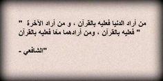 القرآن الكريم ♡