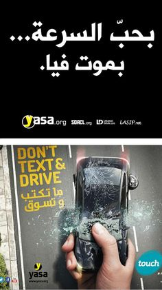 Drivers are 23 times more likely to have an accident while texting.  Road accidents have become the leading cause of death for people aged 15 to 29.    YASA Lebanon For Road Safety , will be visiting Chekka RUC on November 19, @ 10:00 for a lecture on road safety for students. Join us Road Safety Poster, Safety Posters, Ads Creative, Creative Design, Drive Safe Quotes, Dont Text And Drive, Traffic Police, Distracted Driving, Driving Safety