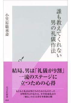 誰も教えてくれない 男の礼儀作法 (光文社新書)   小笠原 敬承斎 読了:2017年7月3日