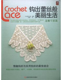 Crochet lace № 04 2013