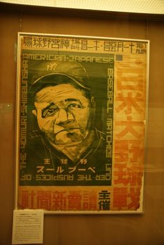 Vintage poster of Babe Ruth on a tour of Japan at the Baseball Hall of Fame at the Tokyo Dome