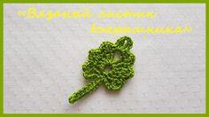 Вязаный листик боярышника ✿ Вязание крючком ✿  Crocheted Hawthorn Leaf ✿...