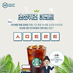 Page Design, Web Design, Ig Story, Contents, Seoul, Promotion, Banner, Branding, Poster