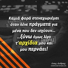 Greek Quotes, Greeks, English Quotes, Jokes, Humor, Funny, Happy, Life, Husky Jokes