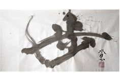 書道家・武田双雲 Japanese Calligraphy, Abstract Paintings, Illustration, Abstract Drawings, Illustrations