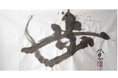 書道家・武田双雲 Japanese Calligraphy, Abstract Paintings, Illustration, Abstract Drawings, Illustrations