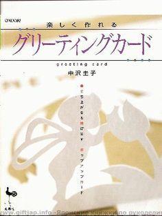 3d Pop-up card - junya punjun - Picasa Webalbumok