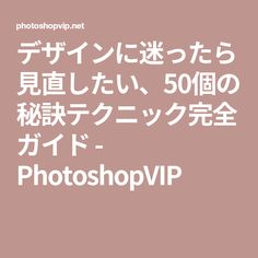 デザインに迷ったら見直したい、50個の秘訣テクニック完全ガイド - PhotoshopVIP