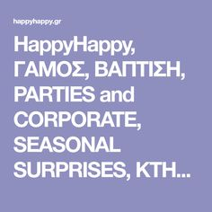 HappyHappy, ΓΑΜΟΣ, ΒΑΠΤΙΣΗ, PARTIES and CORPORATE, SEASONAL SURPRISES, ΚΤΗΜΑΤΑ, ΞΕΝΟΔΟΧΕΙΑ, ΕΙΔΙΚΟΙ ΧΩΡΟΙ, CATERINGS Party, Christening, Receptions, Parties
