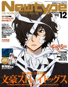 cover of december Newtype