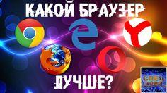 Какой БРАУЗЕР ВЫБРАТЬ? Сравнительное ТЕСТИРОВАНИЕ лучших браузеров