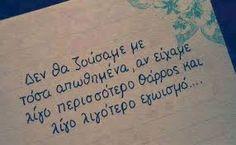 Αποτέλεσμα εικόνας για αποφθεγματα γνωμικα Best Quotes, Life Quotes, Unique Words, Quotes And Notes, Greek Quotes, Quote Posters, All You Need Is Love, Some Words, Story Of My Life