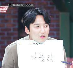 Priest, Korean Actors, Gifs, Kpop, Korean Actresses, Gifts