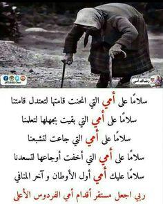 سلاماعلى امي حبيبتي Love U Mom, Miss Mom, Arabic English Quotes, Arabic Quotes, Wisdom Quotes, True Quotes, Whisper Quotes, Lines Quotes, Movie Lines