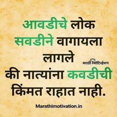 Vishvas Marathi Quotes Quotes Pinterest Marathi Quotes