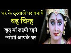 Vedic Mantras, Hindu Mantras, Hindu Quotes, Shri Yantra, Hindu Rituals, Happy Navratri, Vastu Shastra, Durga Goddess, Simple Rangoli