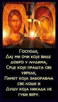 4 Today Quotes, Life Quotes, Positive Words, Positive Quotes, Serbian Christmas, Serbia And Montenegro, Jesus Christ Images, Happy Birthday Cards, Good People