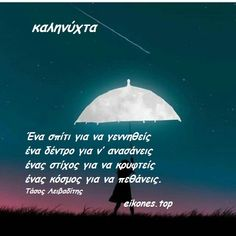 eikomes.top Good Morning Good Night, Wish, Movie Posters, Greek, Jars, Film Poster, Greece, Billboard, Film Posters