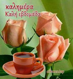 Good Night, Good Morning, Greek Quotes, Anastasia, Northern Lights, Nighty Night, Buen Dia, Bonjour, Good Night Wishes