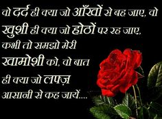 Hindi Shayari Love IN English Image Photo Funny Sad SMS Wallpapers