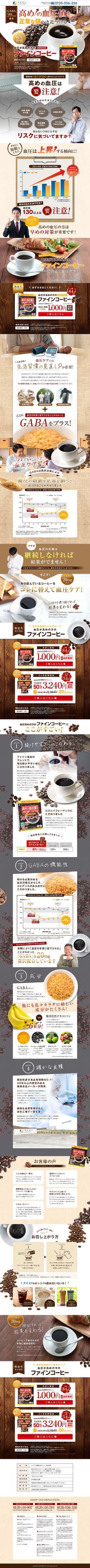 ランディングページ(LP)制作実績。大阪市東淀川区の株式会社ファインより制作依頼を受け、美容・健康・医療品の血圧が高めの方のファインコーヒー商品ページをデザイン。LPOならランディングページ制作.jp