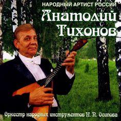 MUZIKA BALKANA - BALKAN MUSIC: АНАТОЛИЙ ТИХОНОВ и оркестр народных инструментов Н...