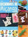 Bichinhos Miçangas novo. - Elza Rodrigues - Picasa Web Albums