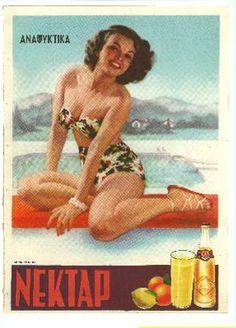 Το παλιατζίδικο των αναμνήσεων: Παλιές έντυπες διαφημίσεις