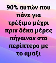 Funny Drawings, To Infinity And Beyond, Greek Quotes, Funny Images, Laugh Out Loud, Just In Case, Picture Video, Laughter, Have Fun