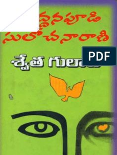23230977 Yaddanapudi Sulochana Rani Seethapathi Part 1 Novels To Read Online, Free Books Online, Free Pdf Books, Free Ebooks, Reading Online, Free Novels, Book Sites, Secretary, Night