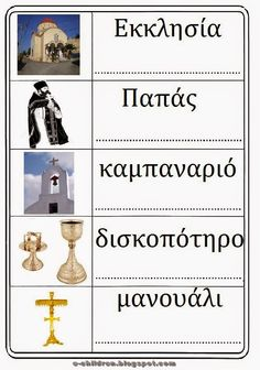 Vocabulary used in Greek Orthodox Church Sunday School Kids, Sunday School Activities, Sunday School Lessons, Sunday School Crafts, Lessons For Kids, Easter Activities, Greek Quotes, Greek Sayings, Learn Greek