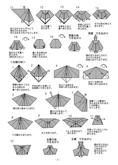 画像表示 - さくらぶんこ と パピヨンおりがみ - Yahoo!ブログ