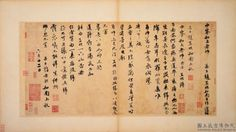 元代 - 趙孟頫 -《致中峰和尚尺牘》