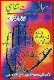 Dast Shanasi Book