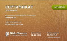 Сертификат на никнейм Vamotnas, зарегистрирован на http://vamotnas.com