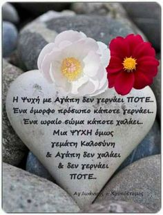 Greek Love Quotes, Bonsai Forest, Orthodox Icons, Meaningful Quotes, Words Quotes, Picture Quotes, Best Quotes, Motivational Quotes, Happy Birthday