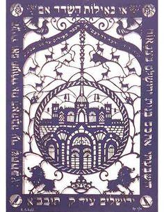Jerusalem. Artist: Avraham Schiff. Laser Paper-cut