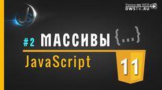 JavaScript - #11 МАССИВЫ (свойства и методы объекта)