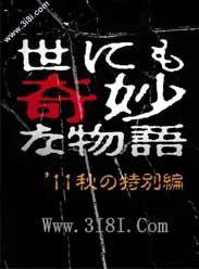 《世界奇妙物语2011年秋季特别篇》高清在线观看-爱情片《世界奇妙物语2011年秋季特别篇》下载-尽在电影718,最新电影,最新电视剧 ,    - www.vod718.com